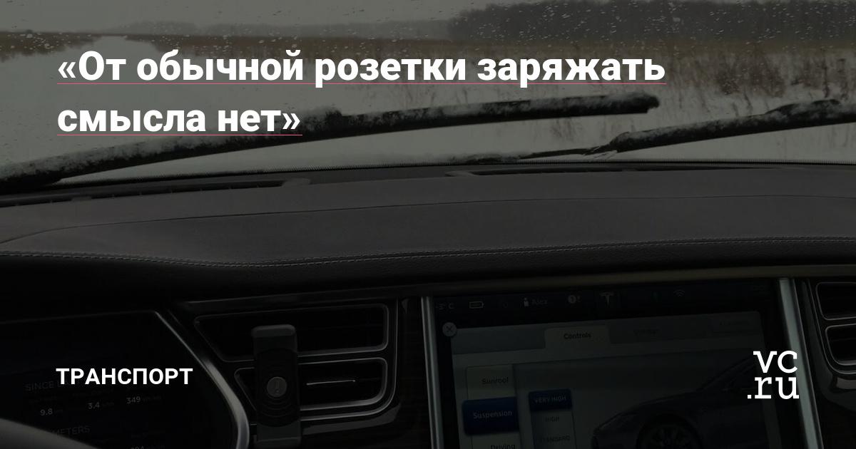 «От обычной розетки заряжать смысла нет» — Впечатления от эксплуатации Tesla зимой в России