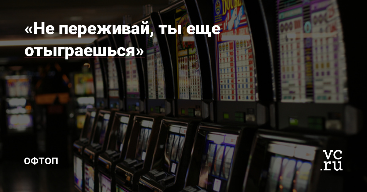Увлечение казино оказывается временами просто неудержимым и многие форум игроков в интернет казино