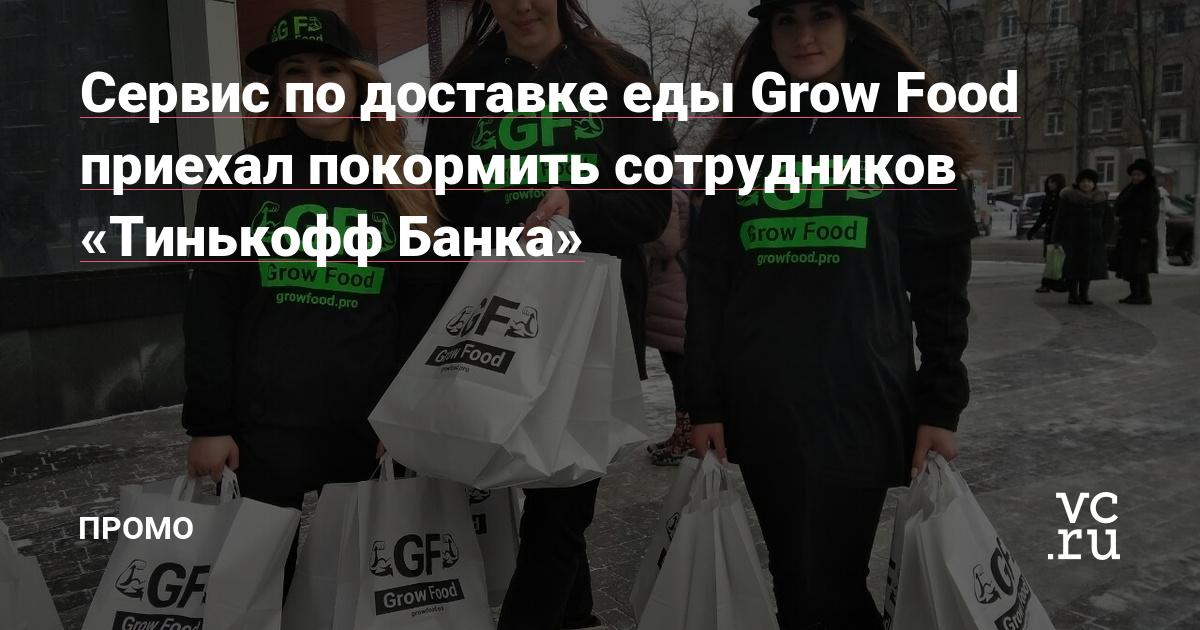 Сервис по доставке еды Grow Food приехал покормить сотрудников «Тинькофф Банка