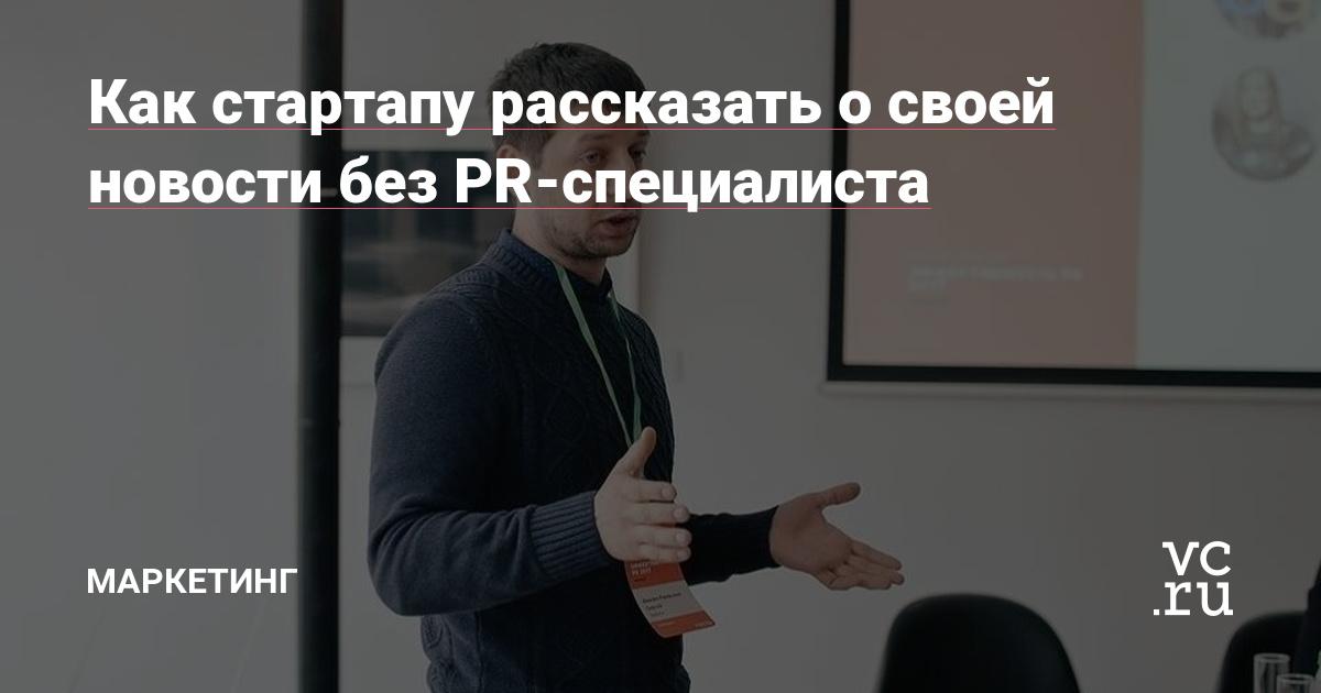 Как стартапу рассказать о своей новости без PR-специалиста