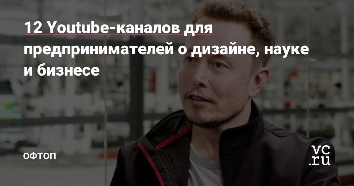 12 Youtube-каналов для предпринимателей о дизайне, науке и бизнесе