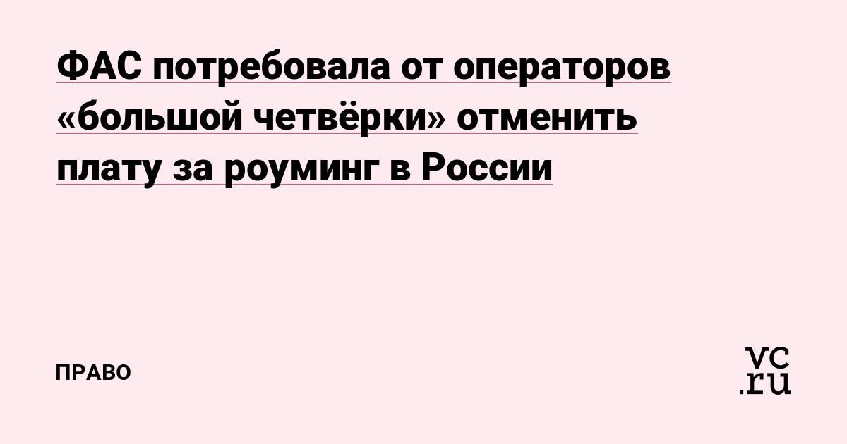 ФАС потребовала от операторов «большой четвёрки» отменить плату за роуминг в России