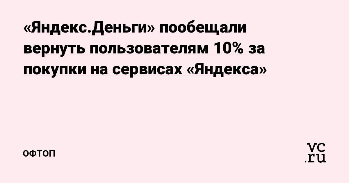 «Яндекс.Деньги» пообещали вернуть пользователям 10% за покупки на сервисах «Яндекса»