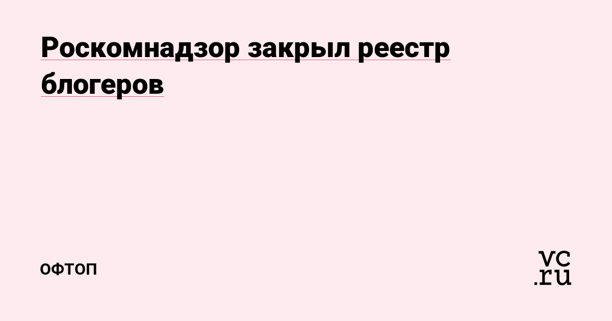 Роскомнадзор закрыл реестр блогеров