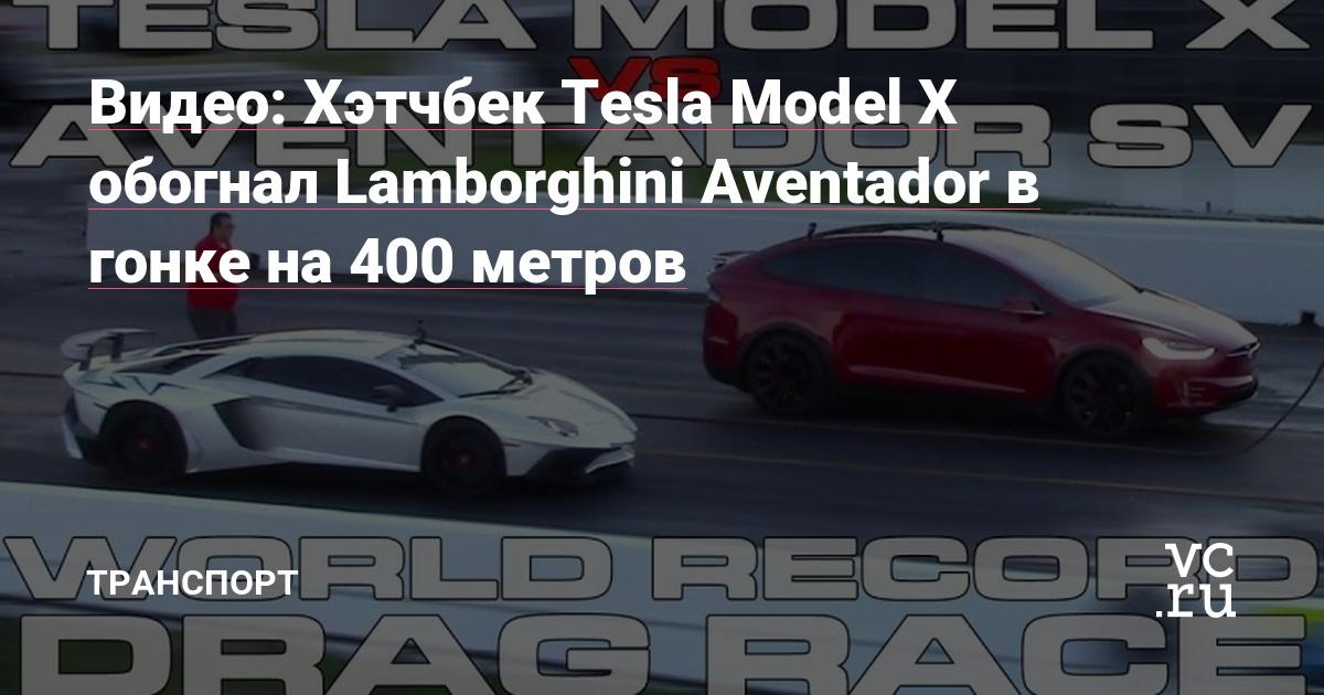 Видео: Хэтчбек Tesla Model X обогнал Lamborghini Aventador в гонке на 400 метров