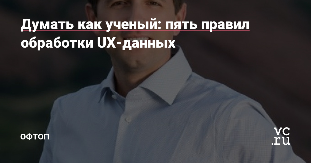 Думать как ученый: пять правил обработки UX-данных