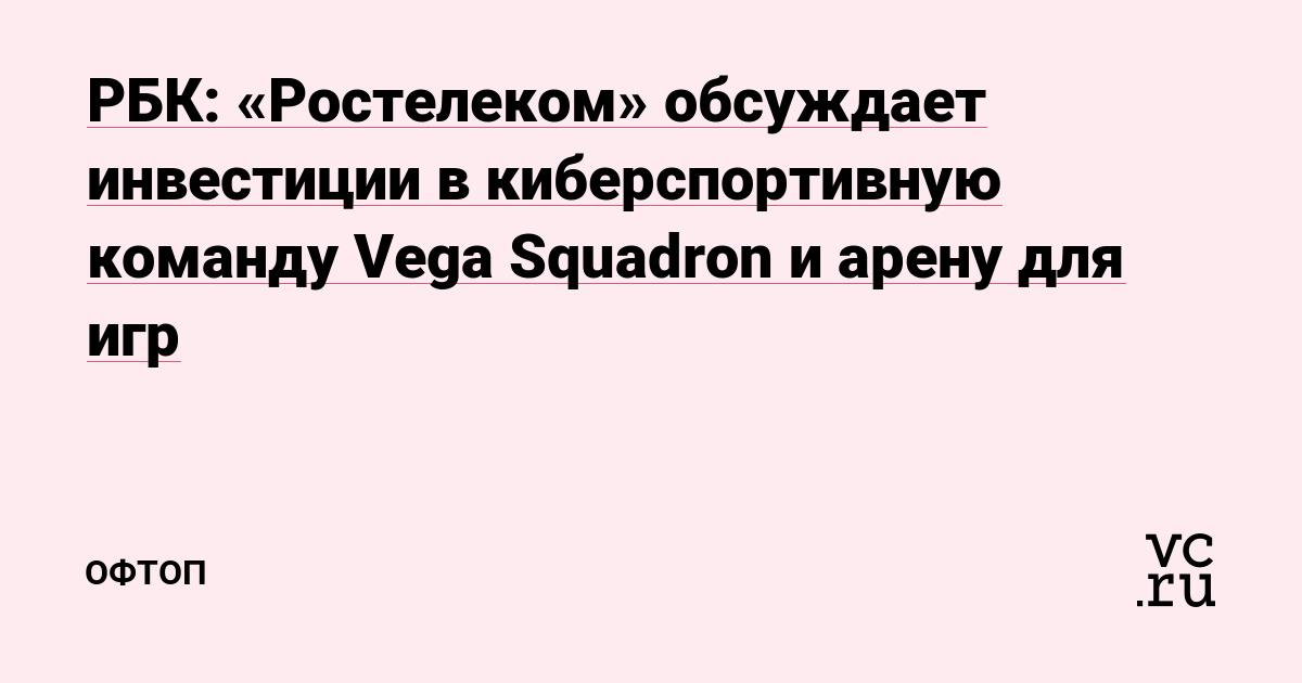 РБК: «Ростелеком» обсуждает инвестиции в киберспортивную команду Vega Squadron и арену для игр