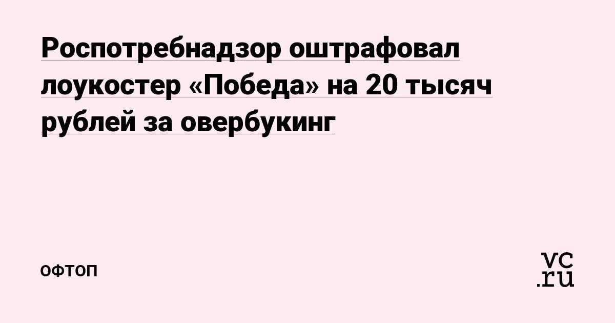 Роспотребнадзор оштрафовал лоукостер «Победа» на 20 тысяч рублей за овербукинг