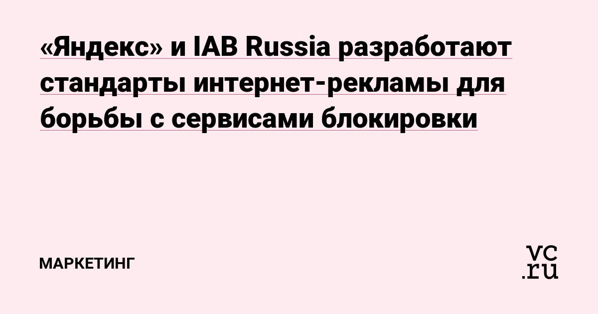 «Яндекс» и IAB Russia разработают стандарты интернет-рекламы для борьбы с сервисами блокировки