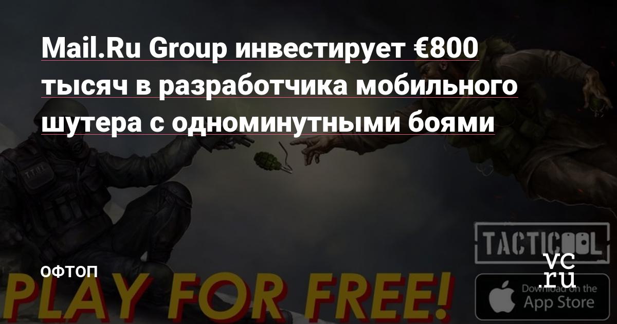 Mail.Ru Group инвестирует €800 тысяч в разработчика мобильного шутера с одноминутными боями