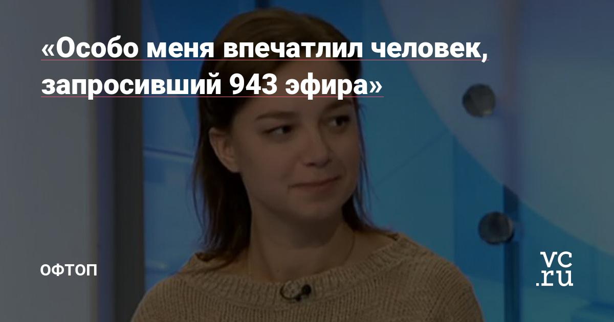 «Особо меня впечатлил человек, запросивший 943 эфира»