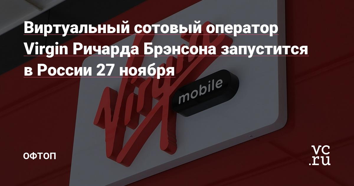 В России заработал виртуальный сотовый оператор Virgin Ричарда Брэнсона