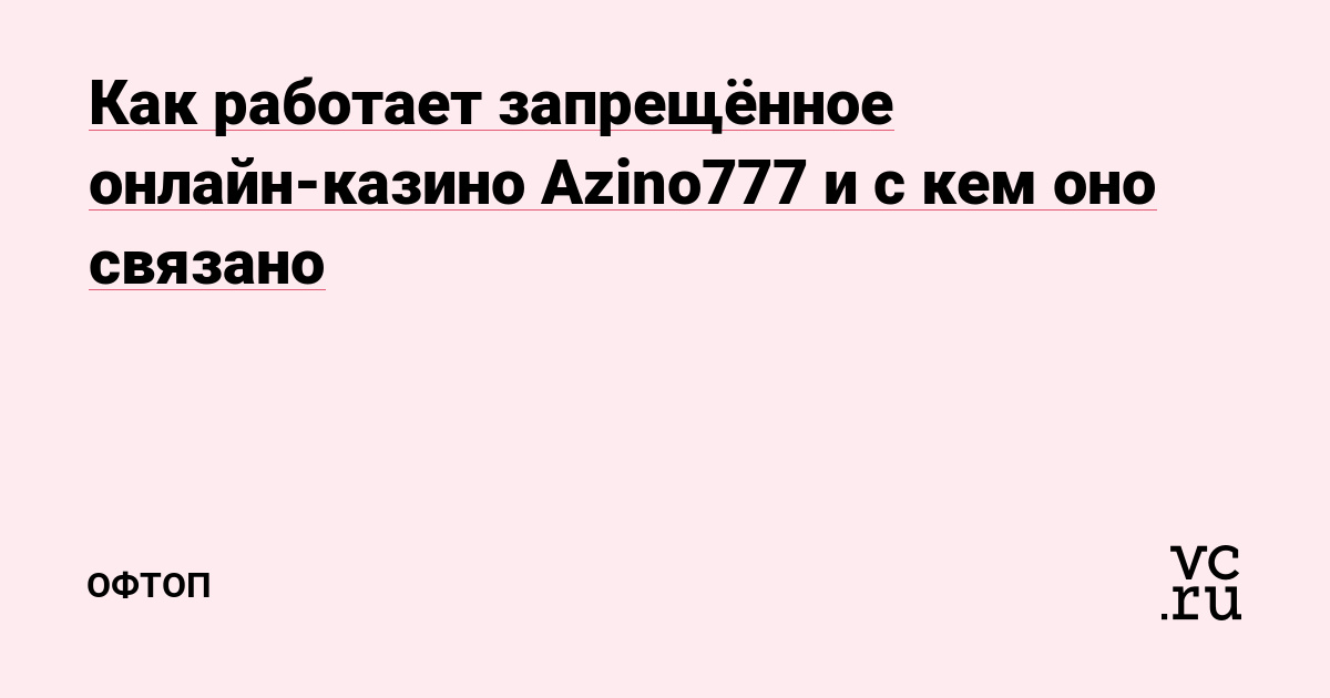 azino777 ограничение количества вывода