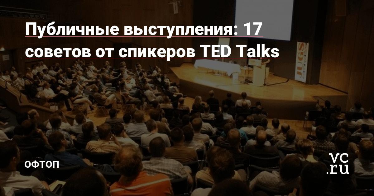 Публичные выступления: 17 советов от спикеров TED Talks