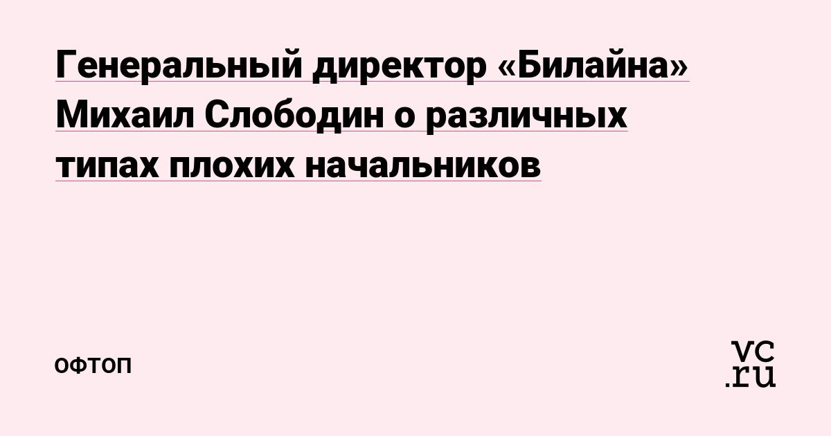 Генеральный директор «Билайна» Михаил Слободин о различных типах плохих начальников