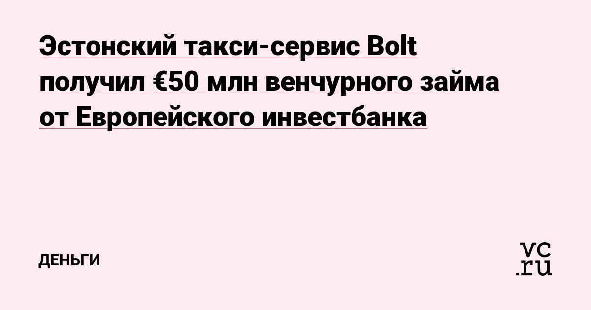 Займы от 50 млн