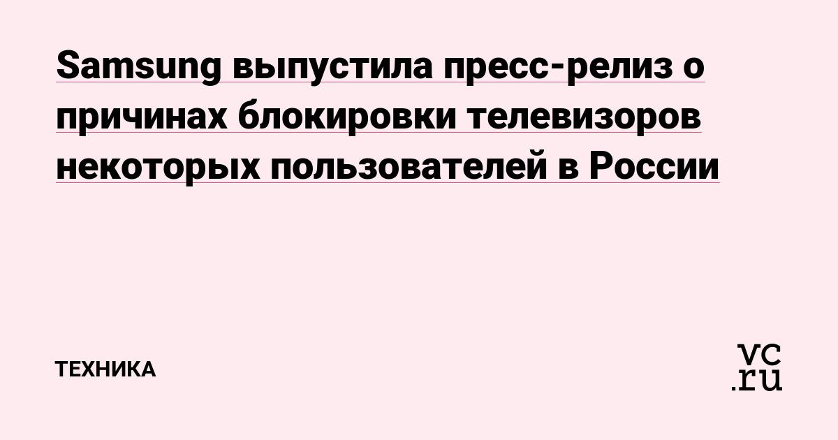 Samsung выпустила пресс-релиз о причинах блокировки телевизоров некоторых пользователей в России