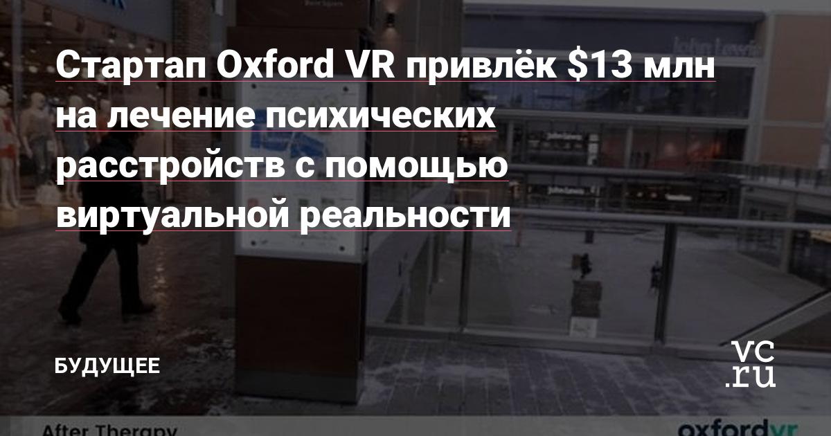 Стартап Oxford VR привлёк $13 млн на лечение психических расстройств с помощью виртуальной реальности