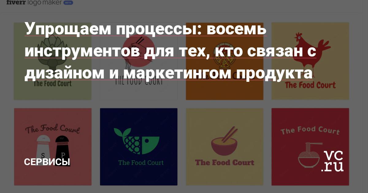 Упрощаем процессы: восемь инструментов для тех, кто связан с дизайном и маркетингом продукта — Сервисы на vc.ru