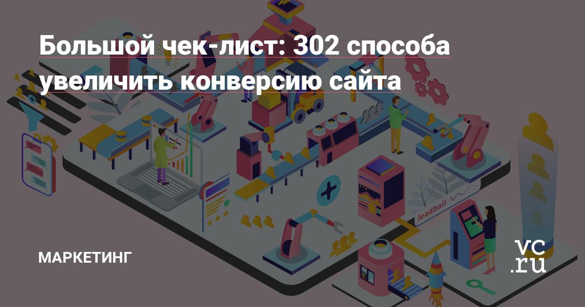 Большой чек-лист: 302 способа увеличить конверсию сайта — Маркетинг на vc.ru