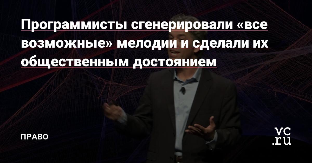 Программисты сгенерировали «все возможные» мелодии и сделали их общественным достоянием — Право на vc.ru