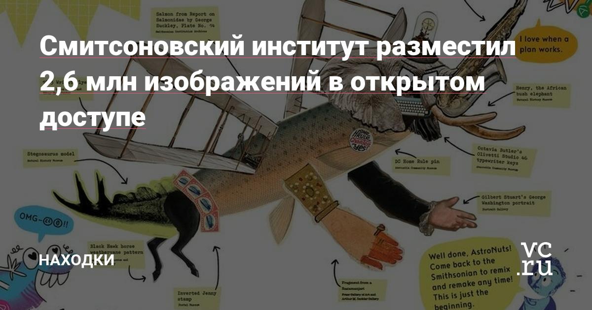 Смитсоновский институт разместил 2,6 млн изображений в открытом доступе — Находки на vc.ru