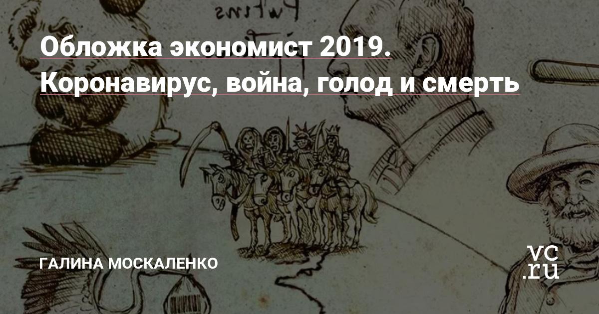 Обложка экономист 2019. Коронавирус, война, голод и смерть