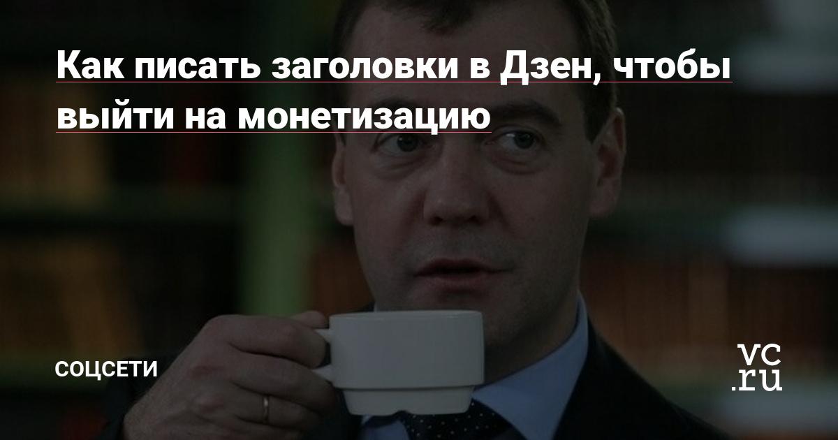 Как писать заголовки в Дзен, чтобы выйти на монетизацию — Соцсети на vc.ru