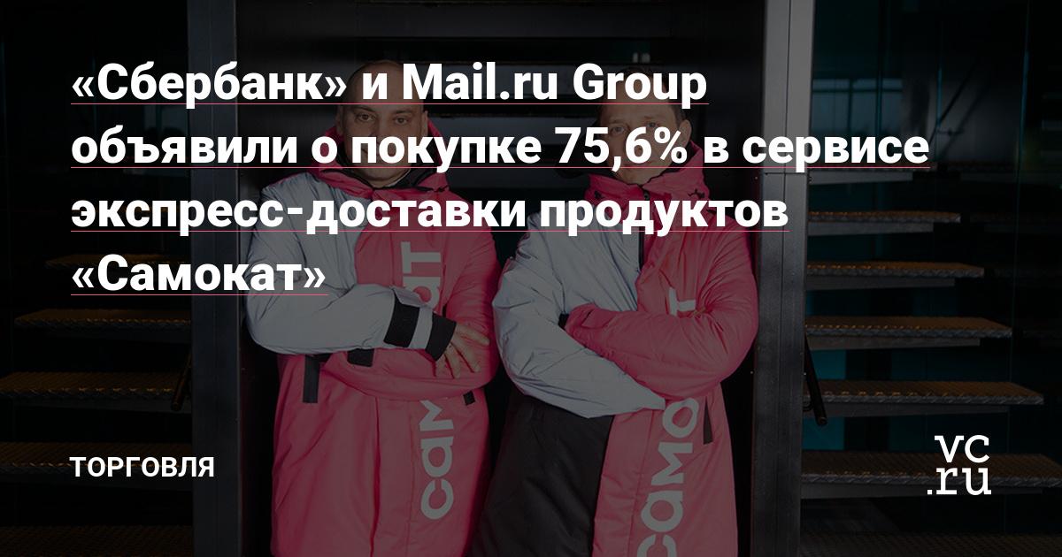 «Сбербанк» и Mail.ru Group объявили о покупке 75,6% в сервисе экспресс-доставки продуктов «Самокат»