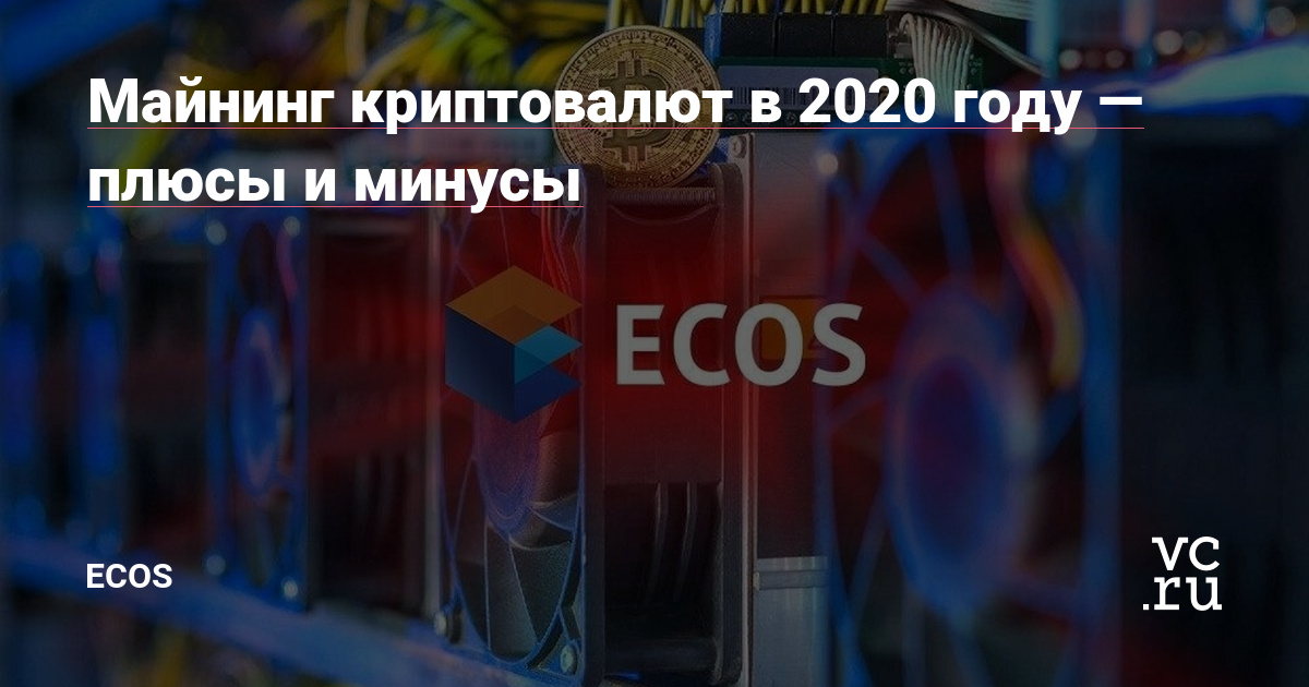Майнинг криптовалют 2020
