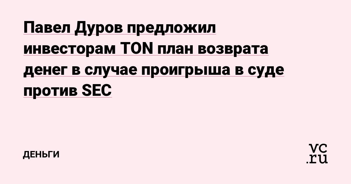 Павел Дуров предложил инвесторам TON план возврата денег в случае проигрыша в суде против SEC