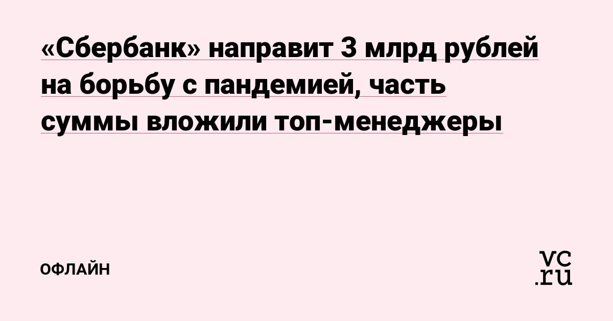 «Сбербанк» направит 3 млрд рублей на борьбу с пандемией, часть суммы вложили топ-менеджеры