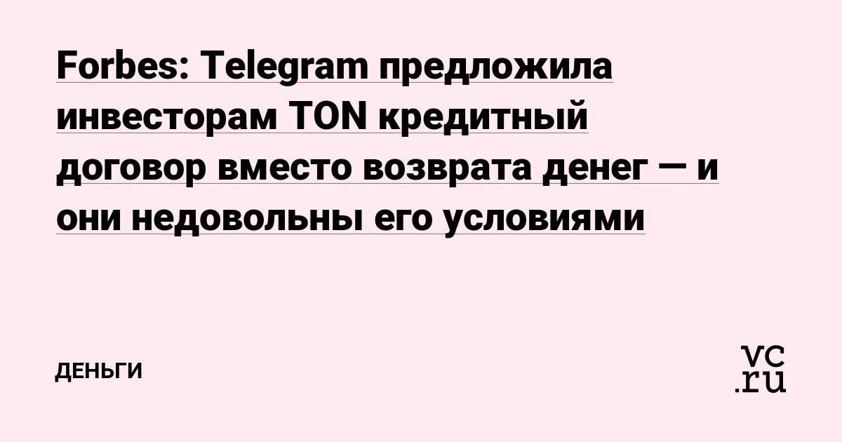 Forbes: Telegram предложила инвесторам TON кредитный договорвместо возврата денег —и они недовольны его условиями