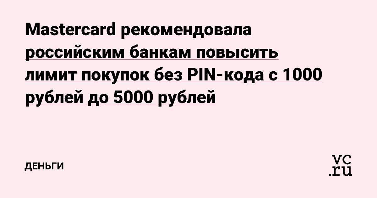 Mastercard рекомендовала российским банкам повысить лимит покупок без PIN-кода с 1000 рублей до 5000 рублей