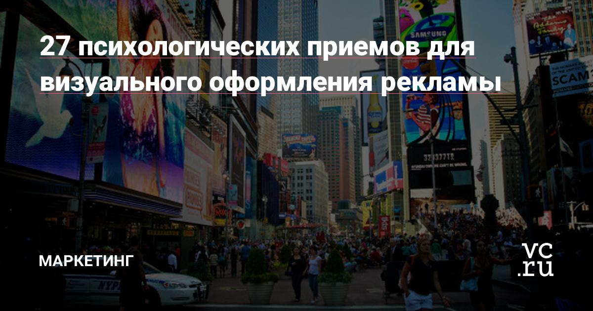 27 психологических приемов для визуального оформления рекламы — Маркетинг на vc.ru