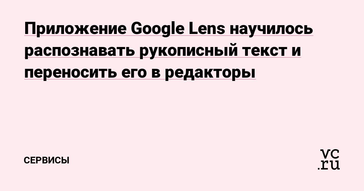 Приложение Google Lens научилось распознавать рукописный текст и переносить его в редакторы