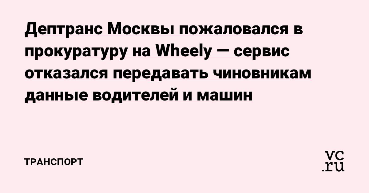 Дептранс Москвы пожаловался в прокуратуру на Wheely—сервис отказался передавать чиновникам данные водителей и машин