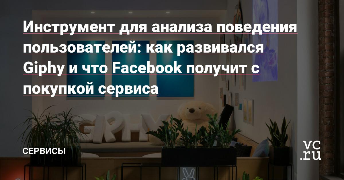 Инструмент для анализа поведения пользователей: как развивался Giphy и что Facebook получит с покупкой сервиса