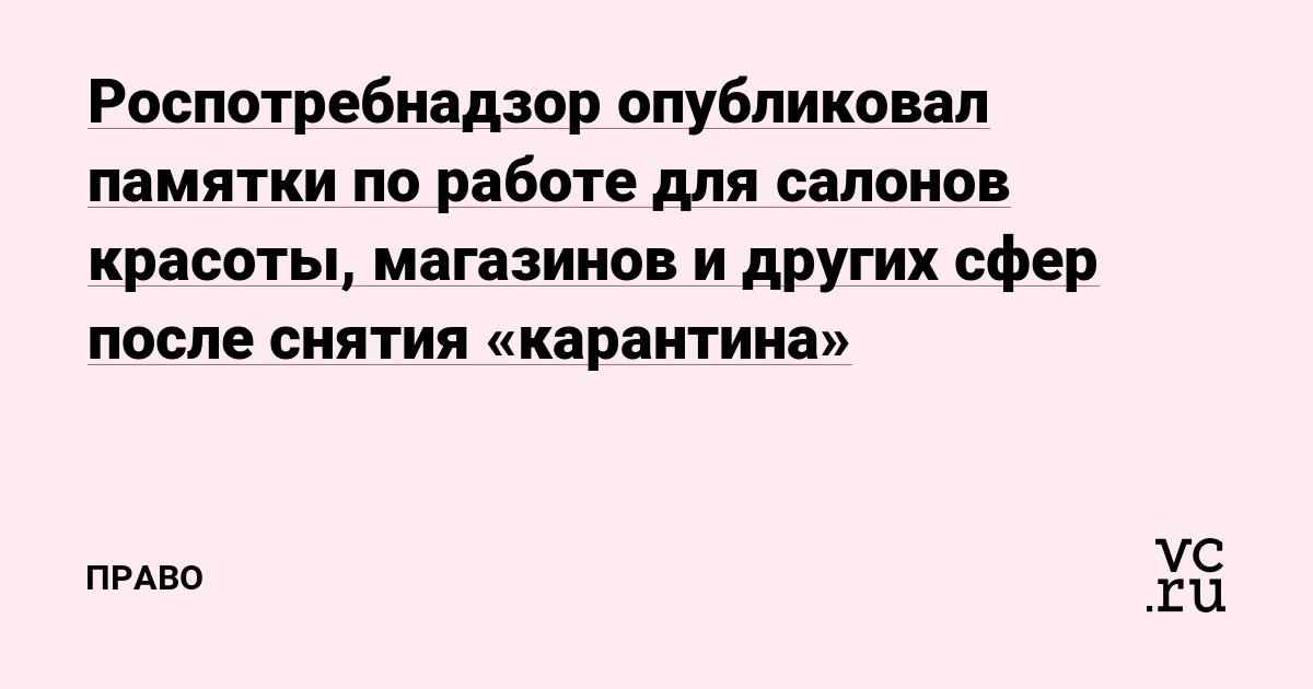 Роспотребнадзор опубликовал памятки по работе для салонов красоты, магазинов и других сфер после снятия «карантина»