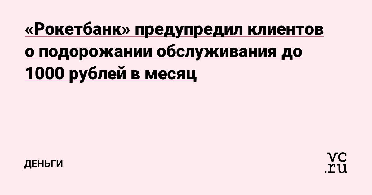 «Рокетбанк» предупредил клиентов о подорожании обслуживания до 1000 рублей в месяц