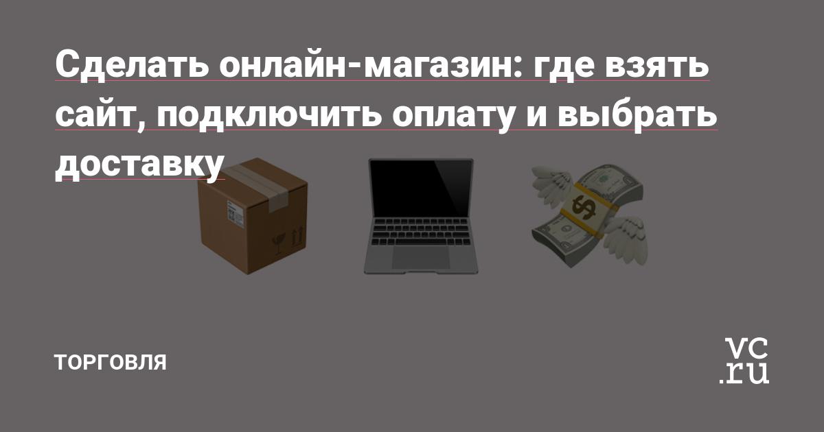 Что делать, чтобы перевести продажи в интернет, запустить сайт магазина, организовать оплату и доставку