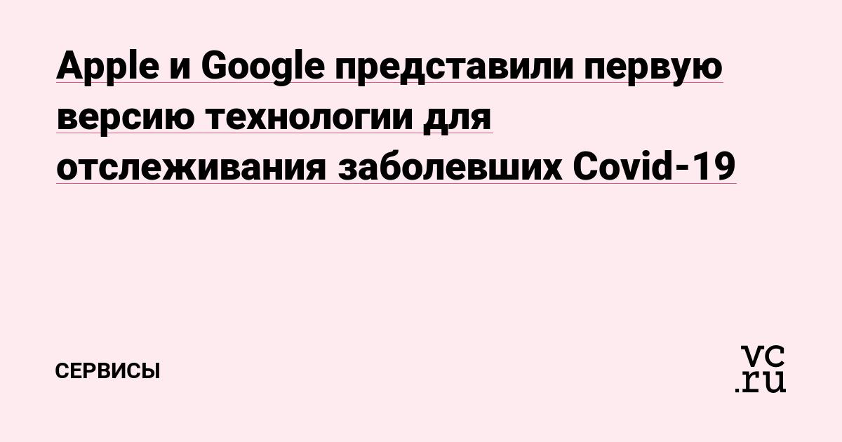 Apple и Google представили первую версию технологии для отслеживания заболевших Covid-19