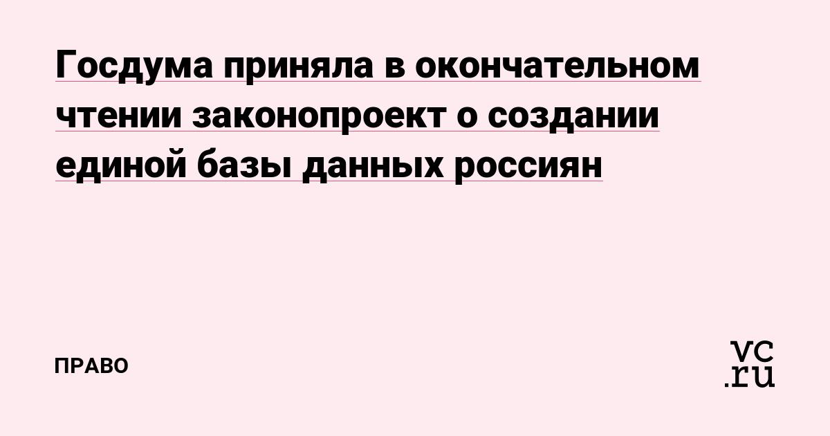 Госдума приняла в окончательном чтении законопроект о создании единой базы данных россиян