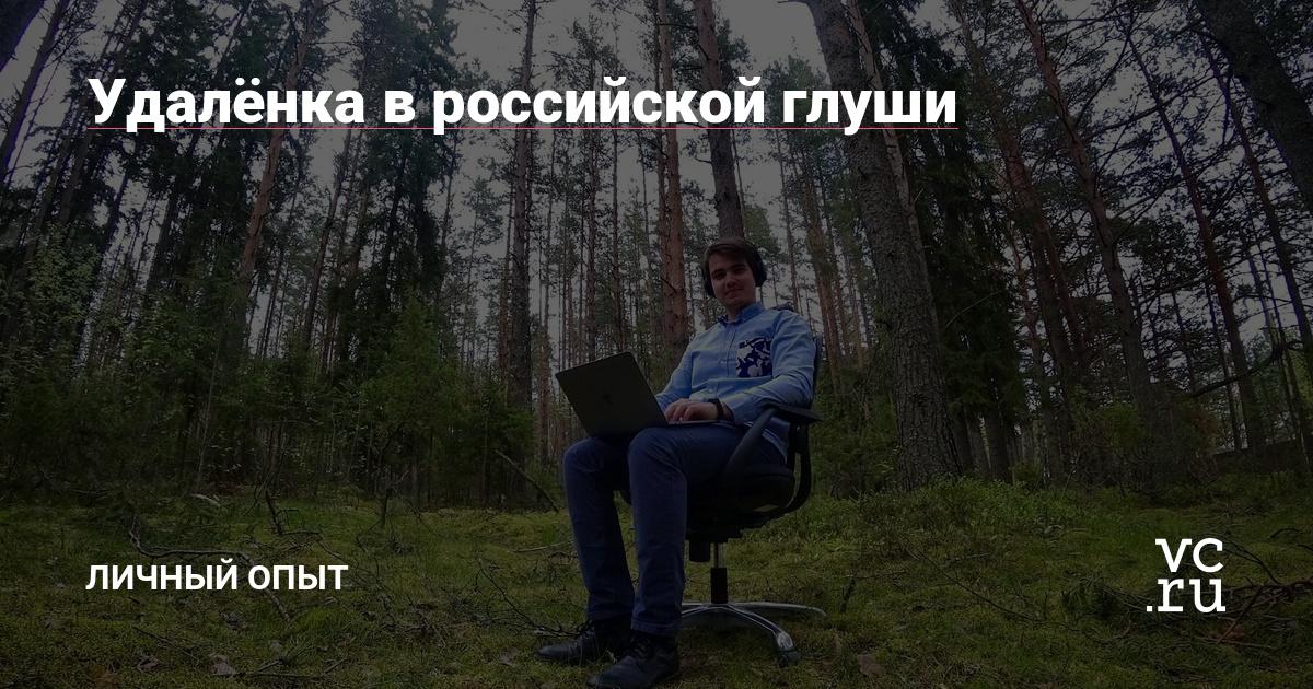 Удалёнка в российской глуши — Личный опыт на vc.ru