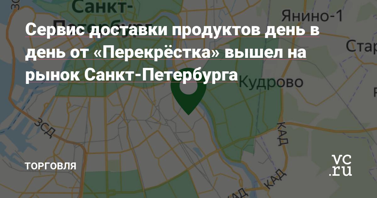 Сервис доставки продуктов день в день от «Перекрёстка» вышел на рынок Санкт-Петербурга