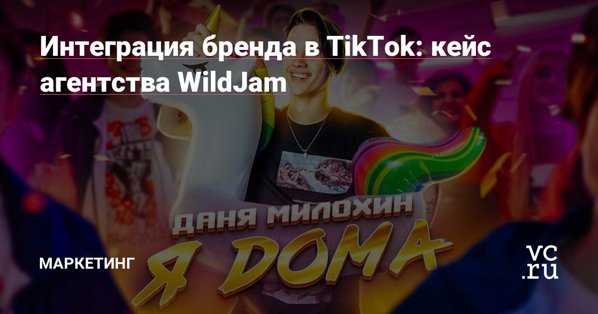 Интеграция бренда в TikTok: кейс агентства WildJam