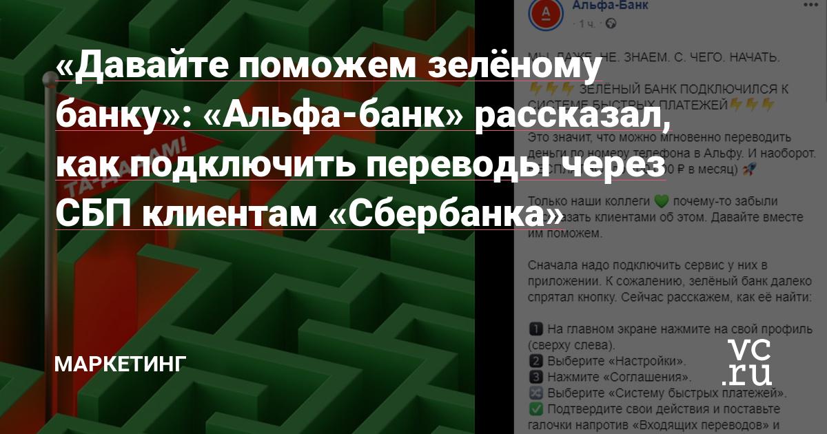 «Давайте поможем зелёному банку»: «Альфа-банк» рассказал, как подключить переводы через СБП клиентам «Сбербанка»