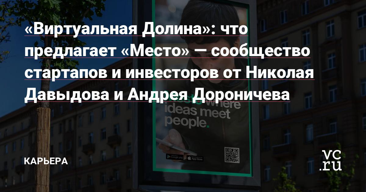 «Виртуальная Долина»: что предлагает «Место» — сообщество стартапов и инвесторов от Николая Давыдова и Андрея Дороничева