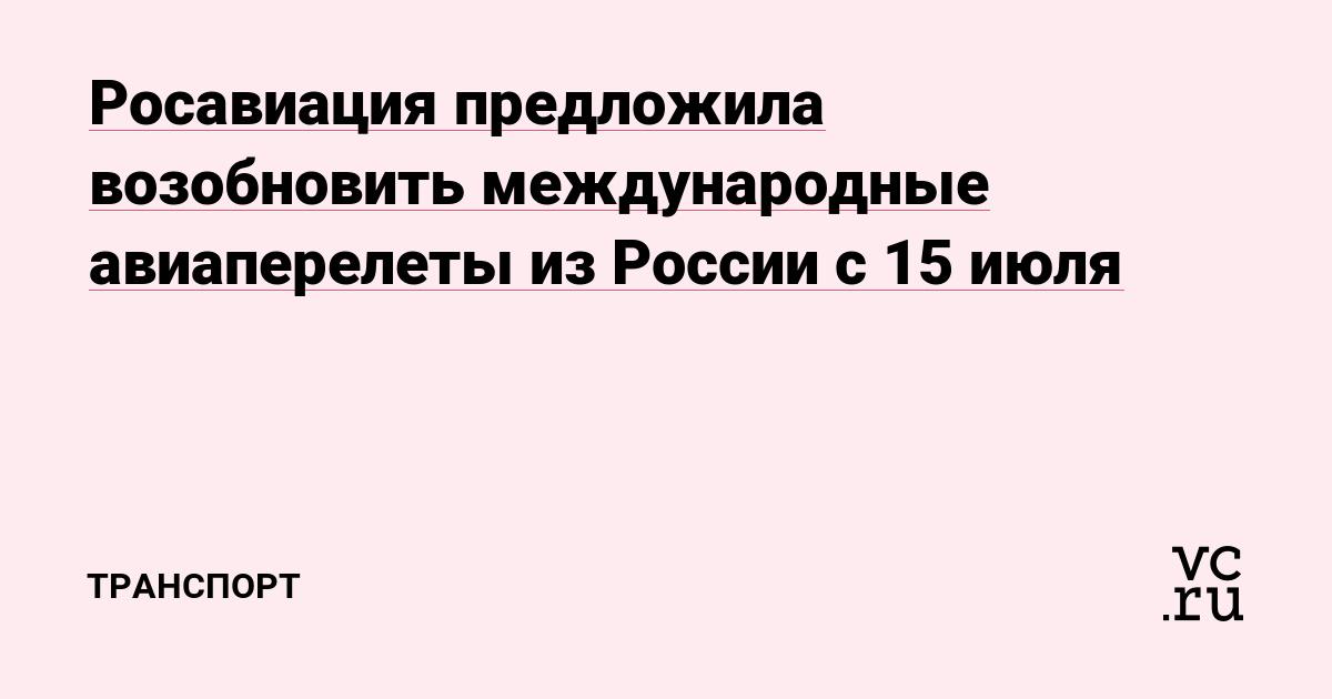 Росавиация предложила возобновить международные авиаперелеты из России с 15 июля