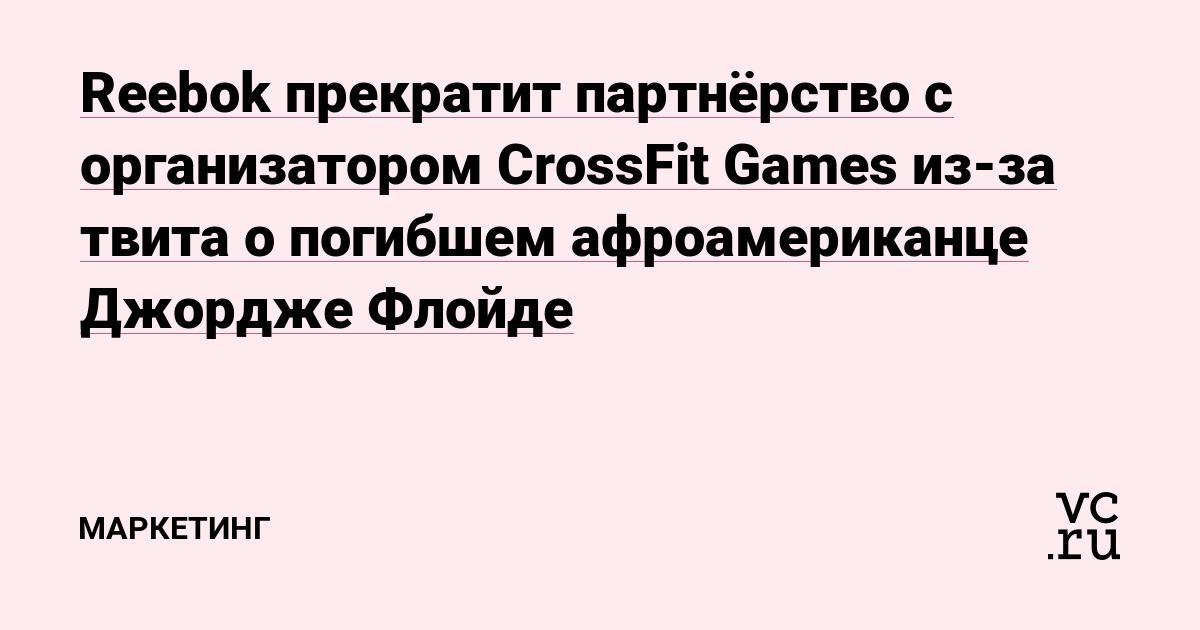 Reebok прекратит партнёрство с организатором CrossFit Games из-за твита о погибшем афроамериканце Джордже Флойде